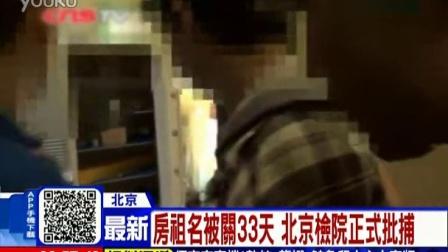 房祖名被关33天北京检院正式批捕