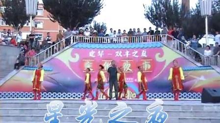 齐齐哈尔市建华区星光村-----2014年星光之夜文艺演出4