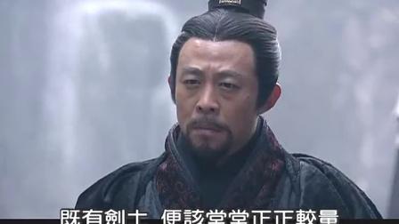 大秦帝国之裂变25.mkv