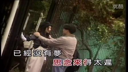 谭咏麟、金元萱 - 爱上风雨中走来的你