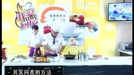 福建新东方厨师培训学校携手我爱厨房制作舌尖上的酸爽美食醋椒鱼