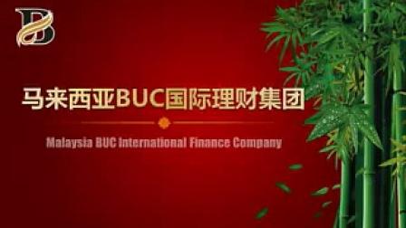 马来西亚BUC国际理财集团优秀制度主讲追求