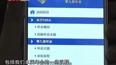 重庆新闻联播20140920市长国际经济顾问团年会首设二维码