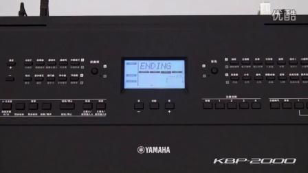 雅马哈KBP-2000操作指南19-USB加载节奏_乐曲播放