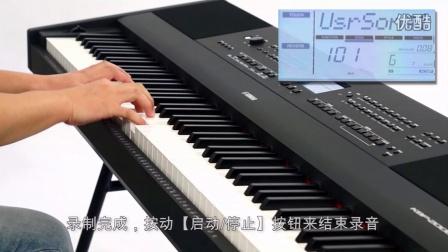 雅马哈KBP-2000操作指南21-录音功能操作及演示