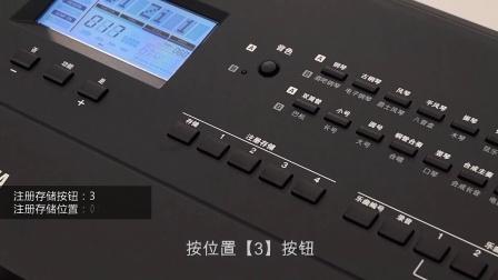 雅马哈KBP-2000操作指南16-注册存储功能