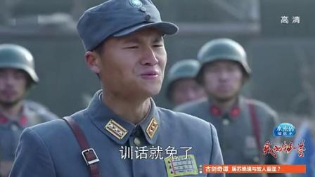 我的特一营第17集 - 梦菲成为国军机要员