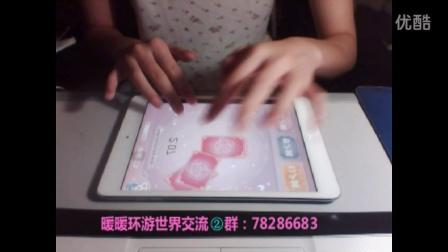 暖暖环游世界IOS版卡屏抽梦阁教学---作者【琼楼梦月】