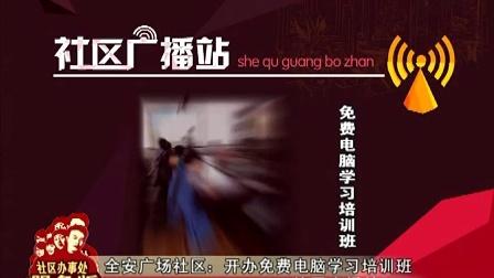0920 晚间 全安广场社区:开办免费电脑学习培训班
