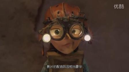 逐帧黏土动画电影《盒子怪》今秋上映