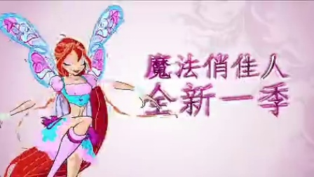 魔法俏佳人第四季宣传片