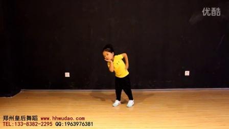 【皇后舞蹈】少儿街舞视频最走红 少儿街舞教学分解动作 我最红