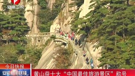 """黄山获十大""""中国最佳旅游景区""""称号 [安徽新闻联播]"""