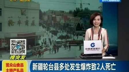 轮台县多处发生致2人140922在线大搜索