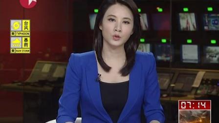 外交部回应巴州轮台县发生 看东方 140923