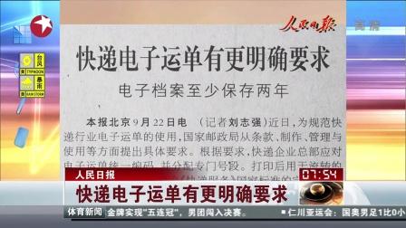 人民日报:快递电子运单有更明确要求[看东方]