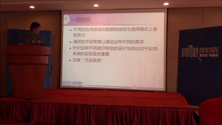 《针对特定应用领域的大数据存储与处理》-黄震春(清华大学计算机系副研究员)