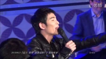 20140923起立 敬禮 謝謝老師敬師晚會  蕭敬騰演唱阿飛的小蝴蝶