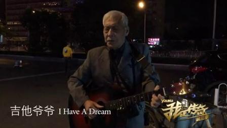 《我是传奇3》86号七旬老人吉他弹唱魅力四射