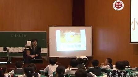 东南教科院-名师视频-刘 鹰一年级《十二生肖》2
