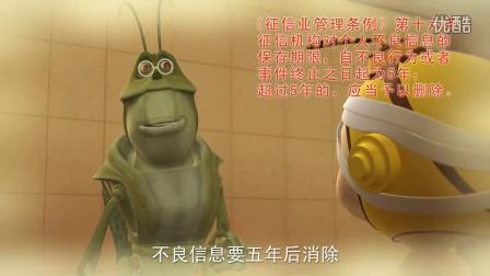 中国人民银行常州市中心支行参加第十届全国法治动漫参赛作品(信用创造价值)