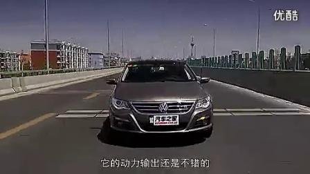 试驾一汽-大众3.0 v6 CC 大众CC试驾 汽车之家_标清