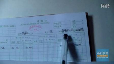 12_数量金额式明细账的登记【更多资料请登录 会计学堂acc5