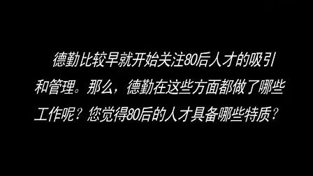 专访 :德勤人力资源咨询(Deloitte) 王大威