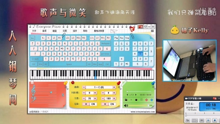 歌声与微笑-柚子-Kelly-Everyone Piano键盘钢琴弹奏第65期