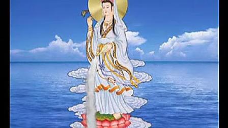 佛教歌曲:南无观世音菩萨(旋律庄严悠缓)
