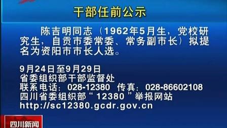 干部任前公示 四川新闻 20140924 标清