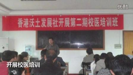 香港沃土发展社项目简介(2014.09)