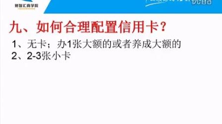 广州理财培训机构 家庭理财培训教材