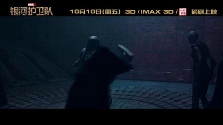 《银河护卫队》中国终极预告片  宇宙决战一触即发