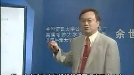 余世维《赢在执行01》高清全集企业管理 培训讲座