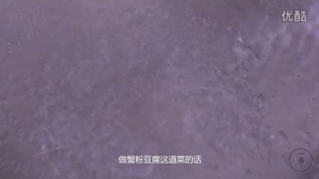 达人厨房:蟹粉豆腐