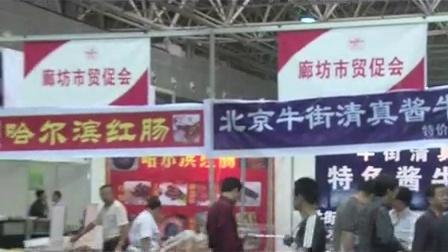 第十八届中国(廊坊)农产品交易会开幕