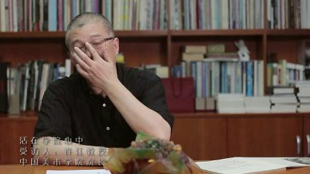 倪贻德艺术研究展访谈