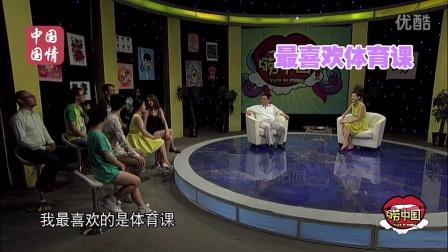 唠中国----中西课堂(4)