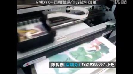 t恤打印机白色布料卡通MM_