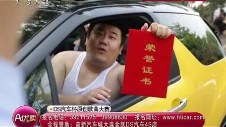 A优卖:DS汽车杯原创歌曲大赛