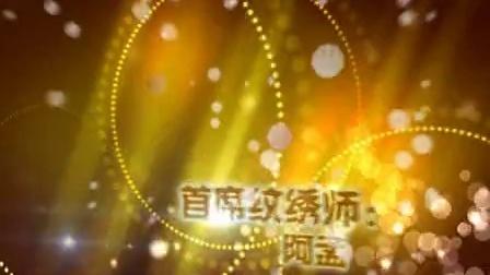 """苍南钱库绣眉纹眉多少钱价格表""""贵族纹绣""""纹绣师介绍"""