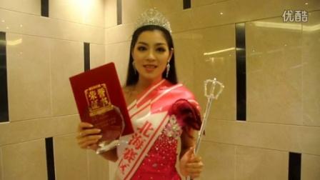 亚洲小姐北海赛区—陈小红获得冠军