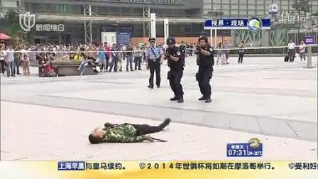 """上海火车站举行反恐演习特警""""击毙""""暴恐分子[高清]"""