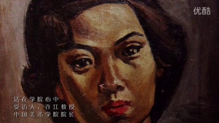 倪贻德艺术研究展宣传片