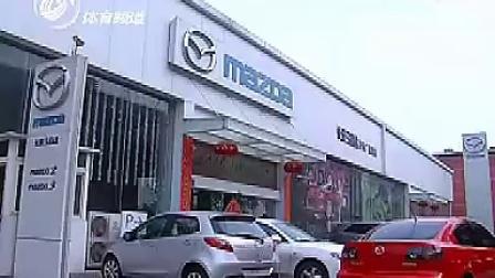 济南广森源长安马自达汽车4S店推出马自达3经典版促销活动_标清