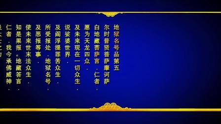传喜法师 《地藏经》讲记 第15集