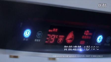2014年万家乐电热水器新广告片