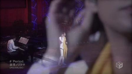 藤澤ノリマサ - Period. (2013.09.25)