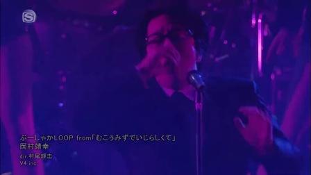 岡村靖幸 - ぶーしゃかLOOP (Live Ver.)(2013.10.02)